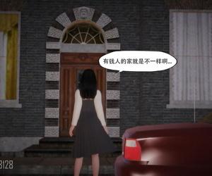 失踪少女 上 - part 2